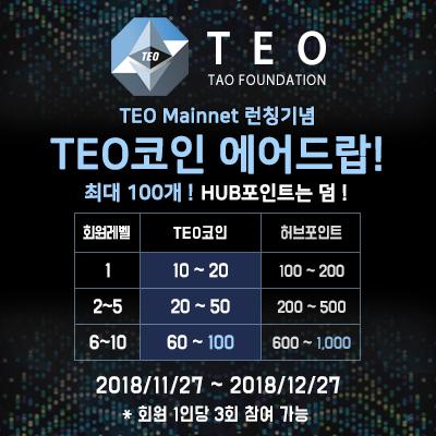 테오 TEO 에어드랍