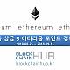 https://www.blockchainhub.kr/data/file/t_event/thumb-thumb-990099706_AIUztpx4_603bf73a580a95393b6abd6a9768e7df17a5727b_1100x651_80x80.jpg